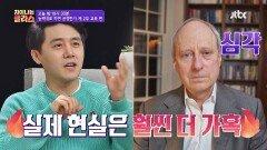 [선공개] 'SKY 캐슬'의 교육 전쟁, 실제 현실은 더 가혹하다🔥
