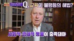 """불평등에 대한 해법이 '교육'일까?🤔 """"사회적·경제적 평등 충족이 먼저""""   JTBC 210218 방송"""