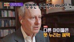 능력주의 쿠데타였던 'SAT'도 모두에게 평평한 운동장은 아니라는 것   JTBC 210218 방송