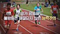 사회적 계층은 여전히 존재하고 불평등은 해결되지 않는 '능력주의'   JTBC 210218 방송