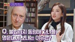 불법까지 동원해 자녀를 명문대에 보내는 이유☞ 명문대 간판의 후광   JTBC 210218 방송