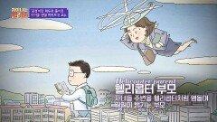 아이들을 돕는다는 명목하에 지나친 간섭을 하는 [헬리콥터 부모]   JTBC 210218 방송