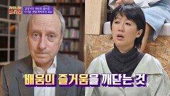 자녀에게 경쟁보다 배움✍🏻 자체를 즐길 수 있도록 이끌어준 '마이클 샌델'   JTBC 210218 방송