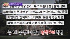 능력주의의 경쟁으로 인한 압박과 스트레스에 익숙해진 아이들😢   JTBC 210218 방송