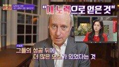내 노력으로 얻은 '성공' 뒤에는 더 많은 요소가 존재   JTBC 210218 방송