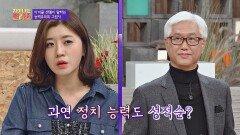 명문대 출신 고학력 엘리트, 과연 정치 능력도 성적순일까?   JTBC 210218 방송