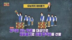 충격적이고 극단적인 마이클 샌델의 제안 '유능력자 제비뽑기'   JTBC 210218 방송