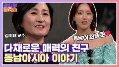 [오늘의 주제] '김이재' 교수가 들려주는 「다채로운 매력의 친구, 동남아시아」   JTBC 210708 방송