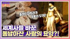 향신료, 세계사를 바꾼 동남아산 사랑의 묘약?   JTBC 210708 방송
