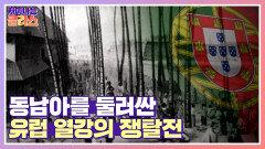 '황금의 땅' 동남아를 둘러싼 유럽 열강의 쟁탈전   JTBC 210708 방송