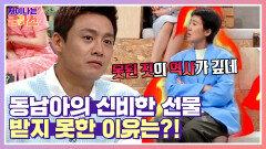 조선 태조·태종에게 보낸 동남아의 신비한 선물?   JTBC 210708 방송