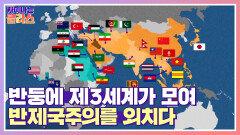 동남아시아 반둥, 세계를 흔들다 [최초의 제3세계 국제회의]   JTBC 210708 방송