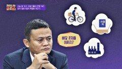 [선공개] 알○바바의 금융자회사 그룹이 탄생한 이유 → 배달 사고..?!