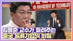 [오늘의 주제] '김용준' 교수가 들려주는 '錢의 전쟁 1편 – 중국 일류기업의 베일을 벗긴다'   JTBC 210715 방송