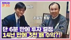 """""""먼저 가난한 사람을 돈 벌게 할 것"""" 마윈의 비전을 엿볼 수 있는 명언   JTBC 210715 방송"""