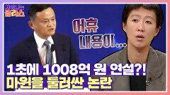 '1초에 1008억 원' 세상에서 가장 비싼 연설을 한 마윈   JTBC 210715 방송