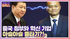 상장 불발 후, 정부가 요구한 5가지 사항을 쿨하게 받아들인 마윈   JTBC 210715 방송