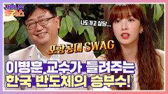 [오늘의 주제] '이병훈' 교수가 들려주는 錢의 전쟁 2편 - 더 뜨거워진 반도체 전쟁, 한국의 승부수는?   JTBC 210722 방송