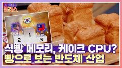 식빵은 메모리, 케이크는 CPU? 빵으로 보는 '반도체 산업'   JTBC 210722 방송