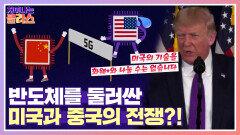 중국의 급성장 vs 미국의 자만? 반도체를 둘러싼 미국과 중국의 전쟁   JTBC 210722 방송