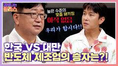 'K-반도체 전략' 체질 개선을 위해 준비 중인 [반도체 특별법]   JTBC 210722 방송