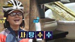 건강 男女 1위, 김혜정의 혈관 건강 지키는 비결 ☞ 사탕수수