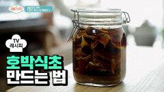 [레시피] 다양한 음식과 먹어도 찰떡궁합인 '호박식초'