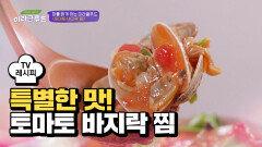 [레시피] 피를 맑게 해주는 ' 토마토 바지락 찜'