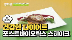 [레시피] 건강한 다이어트! '포스트바이오틱스 스테이크'
