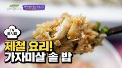 [레시피] 제철 요리! 가자미살 솥 밥