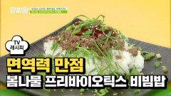 [레시피] 환상적인 만남 '봄나물 프리바이오틱스 비빔밥'