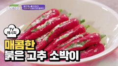 오이소박이 맛에 매콤함이 더해진 '붉은 고추 소박이'