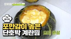 [레시피] 영양만점! '단호박 계란찜'