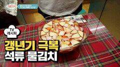 [레시피] 시원한 '석류 물김치'