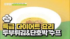 [레시피] 부드러운 시서스 두부튀김&단호박 수프