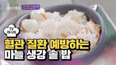 [레시피] 혈액 순환에 좋은 '마늘 생강 솥 밥'