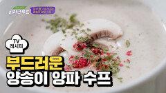 [레시피] 피부 윤기 살려주는 '양송이 양파 수프'