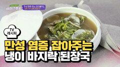 [레시피] 속이 싹 풀리는 '냉이 바지락 된장국'