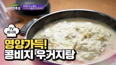 [레시피] 건강한 다이어트! '콩비지 우거지탕'