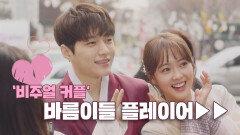 [바름커플 스페셜] '비현실적 미모' 비주얼 케미 모음 (심쿵♥)