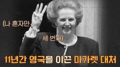 여성 최초, 역대 최장기간 동안 영국을 이끈 '마가렛 대처' 총리   JTBC 210718 방송