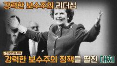 경제 성장을 위해 보수주의 정책을 펼친 〈철의 여인〉의 인물, '마가렛 대처'   JTBC 210718 방송