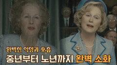 '마가렛 대처'의 역할을 완벽하게 소화한🤗 연기 천재 '메릴 스트립'   JTBC 210718 방송