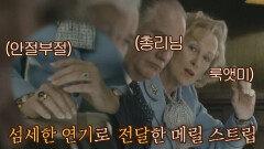 조한철의 최애 씬 섬세한 연기로 전달하는 '메릴 스트립'의 감정   JTBC 210718 방송