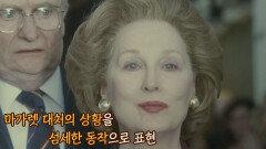 '마가렛 대처'의 상황을 예술로 표현하는 진정한 배우 '메릴 스트립'   JTBC 210718 방송