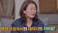 구정아 PD가 쉽게 알려주는 '프로듀서'와 '제작자'의 차이점   JTBC 210725 방송