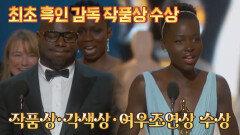 흑인 최초 감독 작품상까지 각종 시상식을 휩쓴 〈노예 12년〉   JTBC 210725 방송