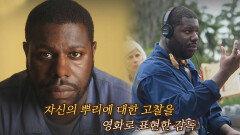 '흑인 정체성'을 확장하여 영화로 표현한 스티브 맥퀸 감독   JTBC 210725 방송