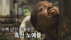 자유인 신분으로 갈취 당한 흑인 노예의 리얼 경험담 〈노예 12년〉   JTBC 210725 방송