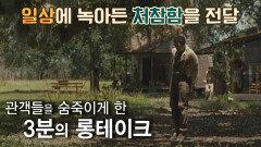 처참한 고통을 전달하기 위한 〈노예 12년〉의 3분 롱테이크 기법   JTBC 210725 방송